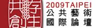 「共存與創生」2009臺北公共藝術國際論壇 LOGO