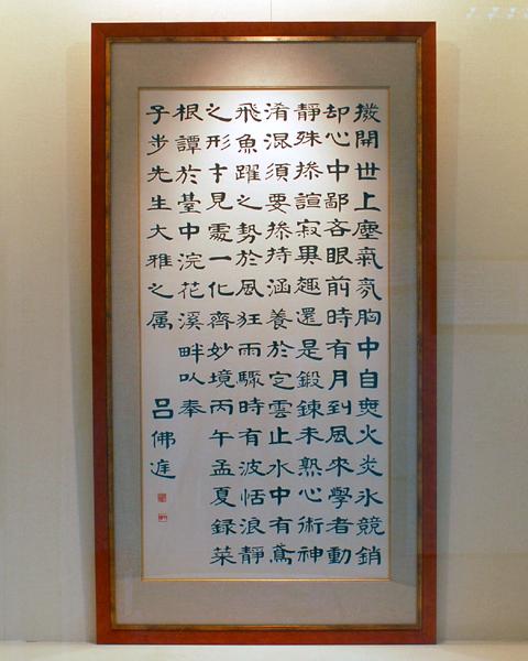 圖片1: 行書中堂 (作品照片共2張)