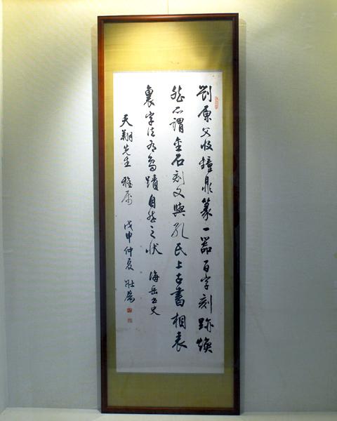 圖片1: 海岳書史 (作品照片共1張)