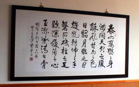 圖片1: 「泰山嵩嶽」橫幅 (作品照片共1張)