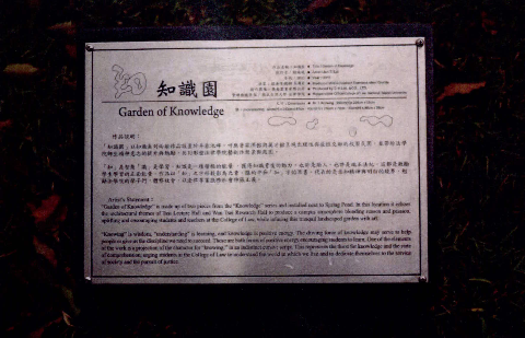 圖片3: 知識園  Garden of Knowledge
