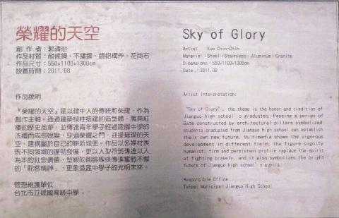 圖片4: 榮耀的天空 Sky of glory