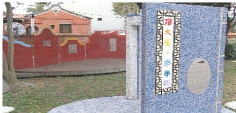 圖片1: 躍大龍‧樂學園  Leaping Dragon, Happy Campus (作品照片共1張)