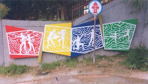 圖片1: 夢想山城III:群藝山城       Mountain Town Imagining III: Creation Collective (作品照片共2張)