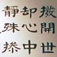 縮圖1: 行書中堂 (作品縮圖共2張)