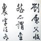 縮圖1: 海岳書史 (作品縮圖共1張)