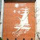 縮圖1: 原東門游泳池顏水龍先生浮雕(創作於1969) (作品縮圖共4張)